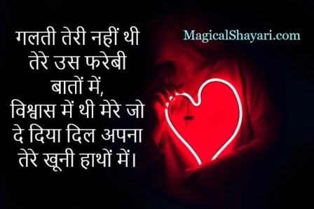 Best Dard Status In Hindi, Galti teri nahi thi tere us farebi baaton