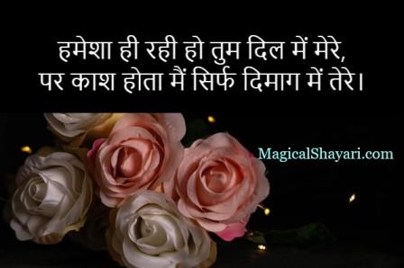 dard bhare status, Hamesha Hi rahi ho tum dil mein mere