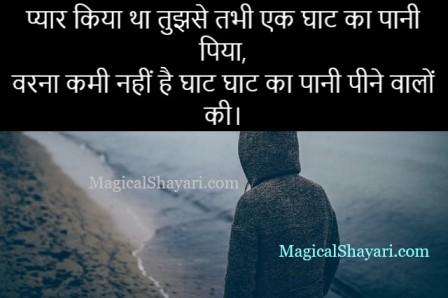 Best Gam Bhare Status, Pyar kiya tha tujhse tabhi ek ghaat ka pani